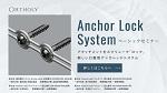 Anchor LockSystem