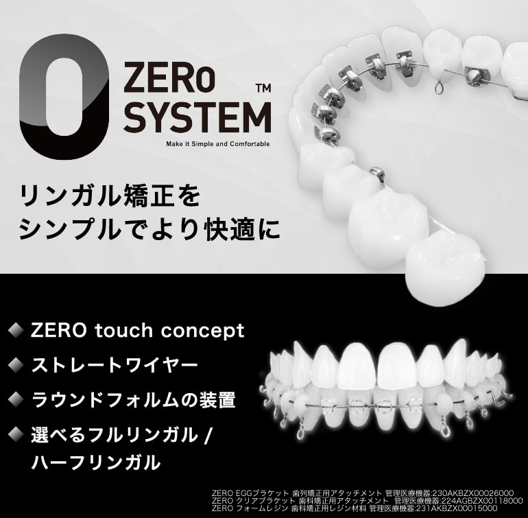 0 ZERO SYSTEM