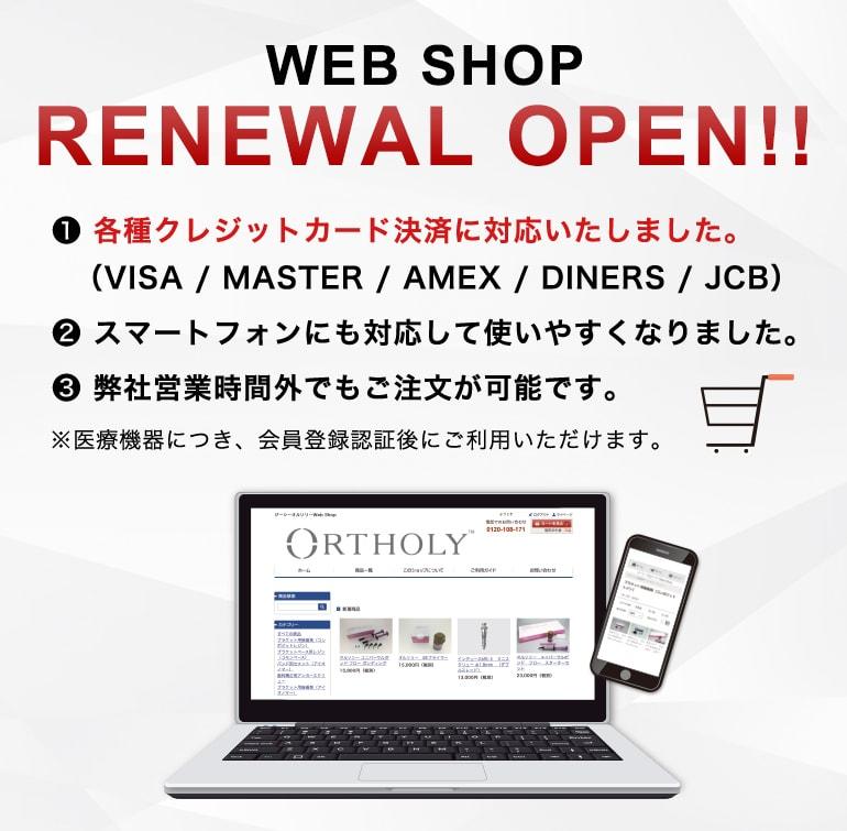 WEB SHOP RENEWAL OPEN