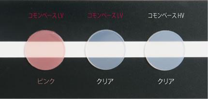 低粘度タイプ(LV)、高粘度タイプ(HV)の2種類をラインナップ