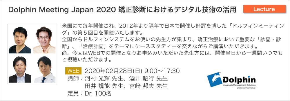 Dolphin Meeting Japan 2020 -ドルフィンミーティングJapan 矯正診断におけるデジタル技術の活用