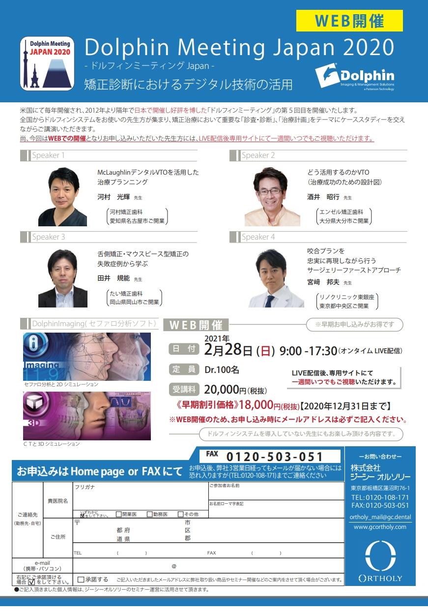 DolphinMeetingJapan2020