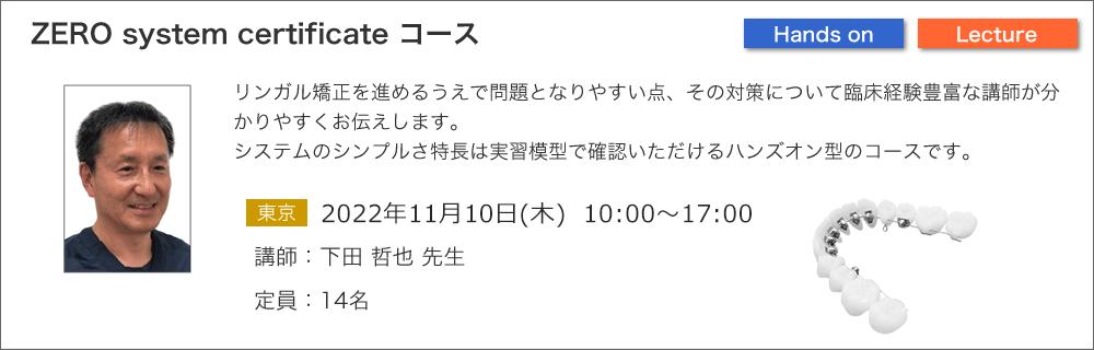 ZERO system certificate コース